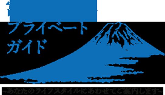 富士山暮らし応援隊プライベートガイド